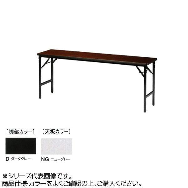 ニシキ工業 SAT FOLDING TABLE テーブル 脚部/ダークグレー・天板/ニューグレー・SAT-D1845TN-NG [ラッピング不可][代引不可][同梱不可]