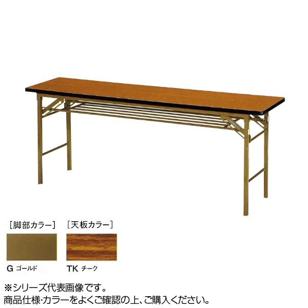 ニシキ工業 KT FOLDING TABLE テーブル 脚部/ゴールド・天板/チーク・KT-G1245S-TK [ラッピング不可][代引不可][同梱不可]