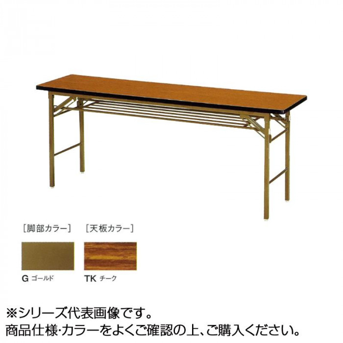 ニシキ工業 KT FOLDING TABLE テーブル 脚部/ゴールド・天板/チーク・KT-G1260S-TK [ラッピング不可][代引不可][同梱不可]