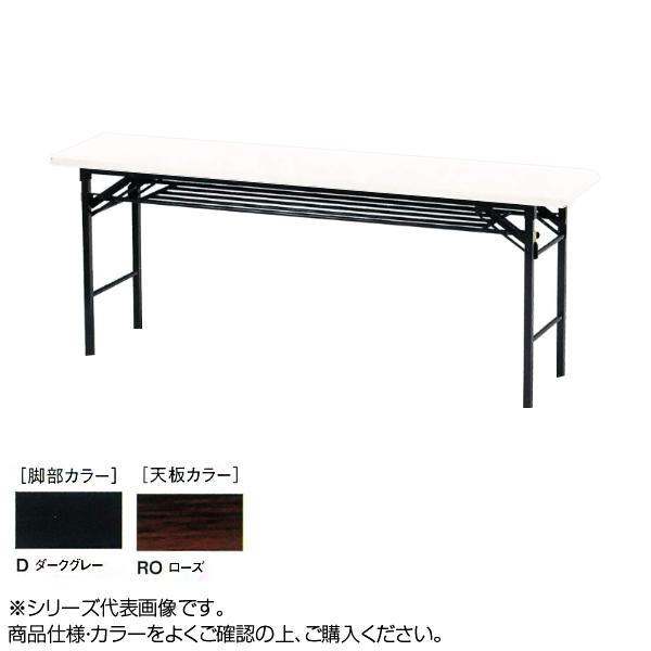ニシキ工業 KT FOLDING TABLE テーブル 脚部/ダークグレー・天板/ローズ・KT-D1545S-RO [ラッピング不可][代引不可][同梱不可]
