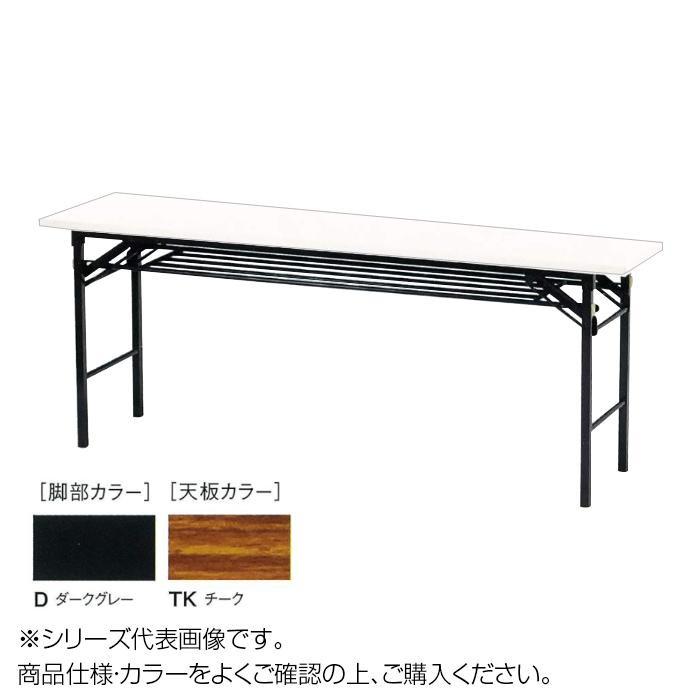 ニシキ工業 KT FOLDING TABLE テーブル 脚部/ダークグレー・天板/チーク・KT-D1875S-TK [ラッピング不可][代引不可][同梱不可]