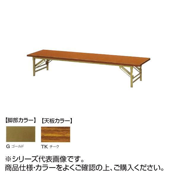 ニシキ工業 ZT FOLDING TABLE テーブル 脚部/ゴールド・天板/チーク・ZT-G1545T-TK [ラッピング不可][代引不可][同梱不可]
