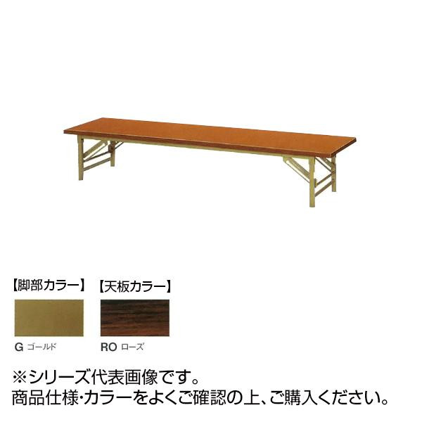 ニシキ工業 ZT FOLDING TABLE テーブル 脚部/ゴールド・天板/ローズ・ZT-G1860T-RO [ラッピング不可][代引不可][同梱不可]