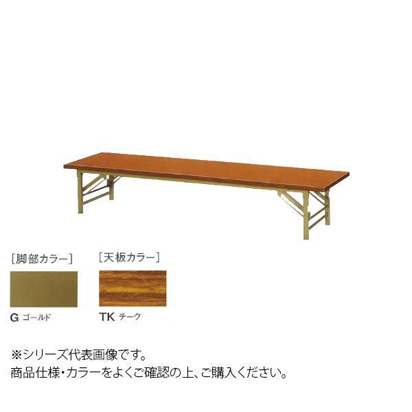 ニシキ工業 ZT FOLDING TABLE テーブル 脚部/ゴールド・天板/チーク・ZT-G1860T-TK [ラッピング不可][代引不可][同梱不可]