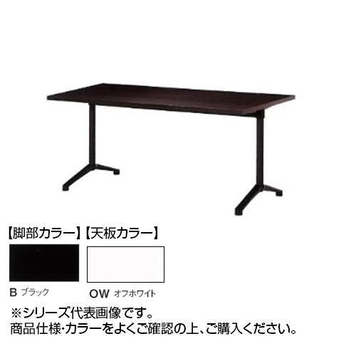 ニシキ工業 HD AMENITY REFRESH テーブル 脚部/ブラック・天板/オフホワイト・HD-B1245K-OW [ラッピング不可][代引不可][同梱不可]