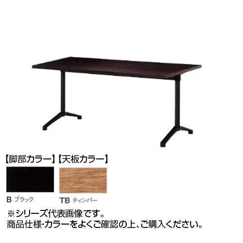 ニシキ工業 HD AMENITY REFRESH テーブル 脚部/ブラック・天板/ティンバー・HD-B1245K-TB [ラッピング不可][代引不可][同梱不可]