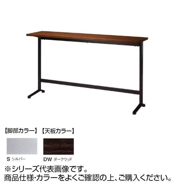 ニシキ工業 HD AMENITY REFRESH テーブル 脚部/シルバー・天板/ダークウッド・HD-S1245KH-DW [ラッピング不可][代引不可][同梱不可]