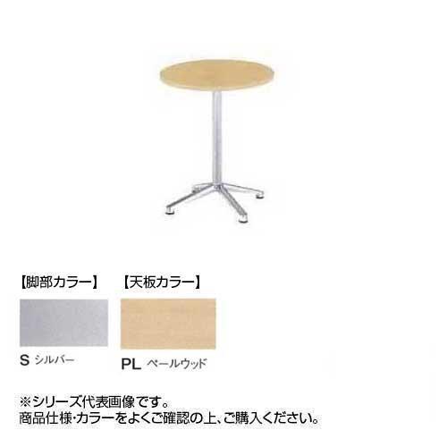 ニシキ工業 HD AMENITY REFRESH テーブル 脚部/シルバー・天板/ペールウッド・HD-S600RH-PL [ラッピング不可][代引不可][同梱不可]