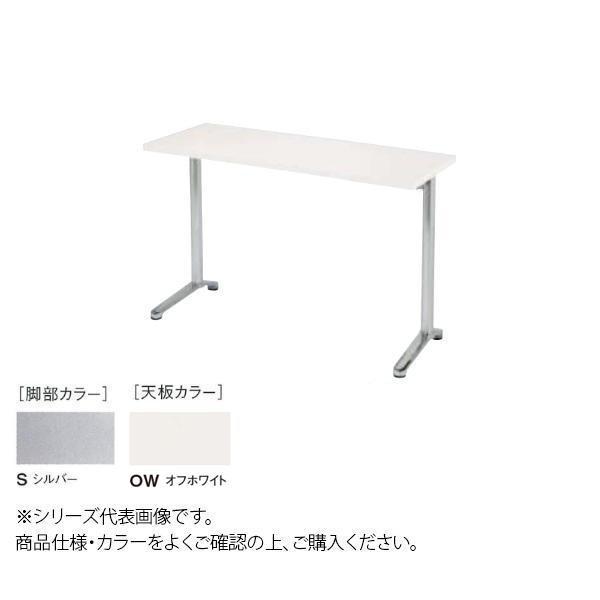 ニシキ工業 HD AMENITY REFRESH テーブル 脚部/シルバー・天板/オフホワイト・HD-S1275K-OW [ラッピング不可][代引不可][同梱不可]