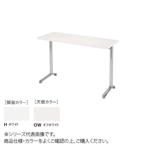 ニシキ工業 HD AMENITY REFRESH テーブル 脚部/ホワイト・天板/オフホワイト・HD-H1275K-OW [ラッピング不可][代引不可][同梱不可]