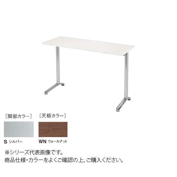 ニシキ工業 HD AMENITY REFRESH テーブル 脚部/シルバー・天板/ウォールナット・HD-S1575K-WN [ラッピング不可][代引不可][同梱不可]