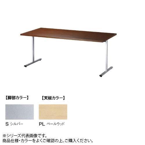ニシキ工業 URT AMENITY REFRESH テーブル 脚部/シルバー・天板/ペールウッド・URT-S1275-PL [ラッピング不可][代引不可][同梱不可]