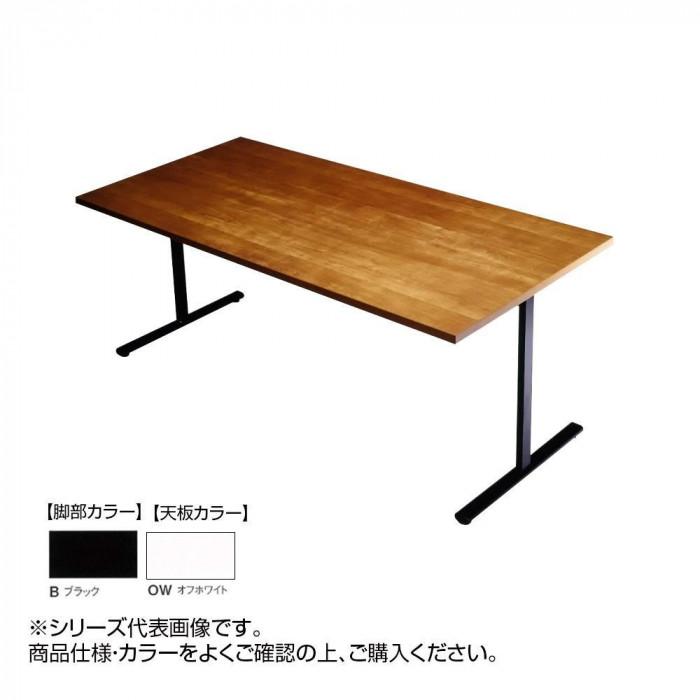 ニシキ工業 URT AMENITY REFRESH テーブル 脚部/ブラック・天板/オフホワイト・URT-B1275-OW [ラッピング不可][代引不可][同梱不可]