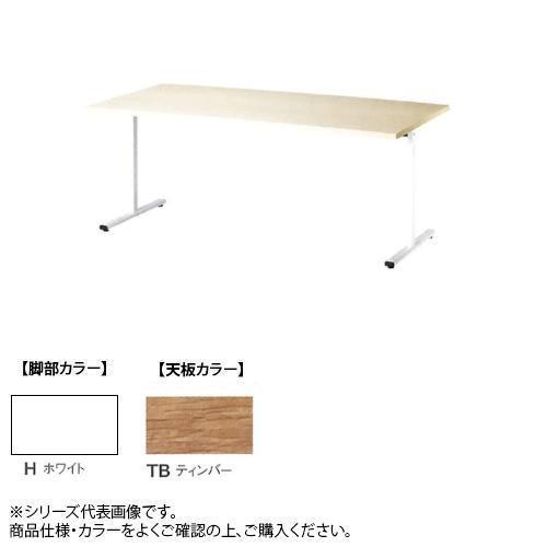 ニシキ工業 URT AMENITY REFRESH テーブル 脚部/ホワイト・天板/ティンバー・URT-H1275-TB [ラッピング不可][代引不可][同梱不可]