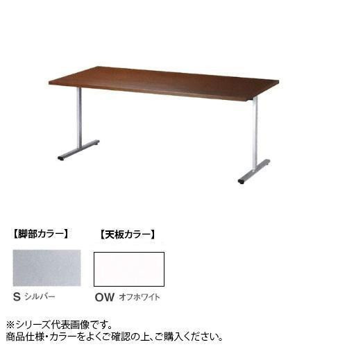 ニシキ工業 URT AMENITY REFRESH テーブル 脚部/シルバー・天板/オフホワイト・URT-S1290-OW [ラッピング不可][代引不可][同梱不可]
