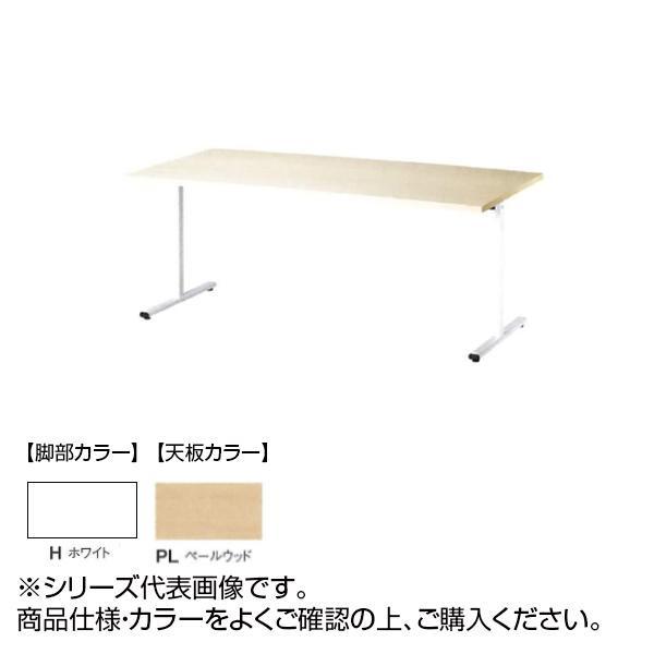 ニシキ工業 URT AMENITY REFRESH テーブル 脚部/ホワイト・天板/ペールウッド・URT-H1575-PL [ラッピング不可][代引不可][同梱不可]