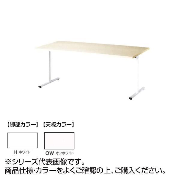 ニシキ工業 URT AMENITY REFRESH テーブル 脚部/ホワイト・天板/オフホワイト・URT-H1575-OW [ラッピング不可][代引不可][同梱不可]