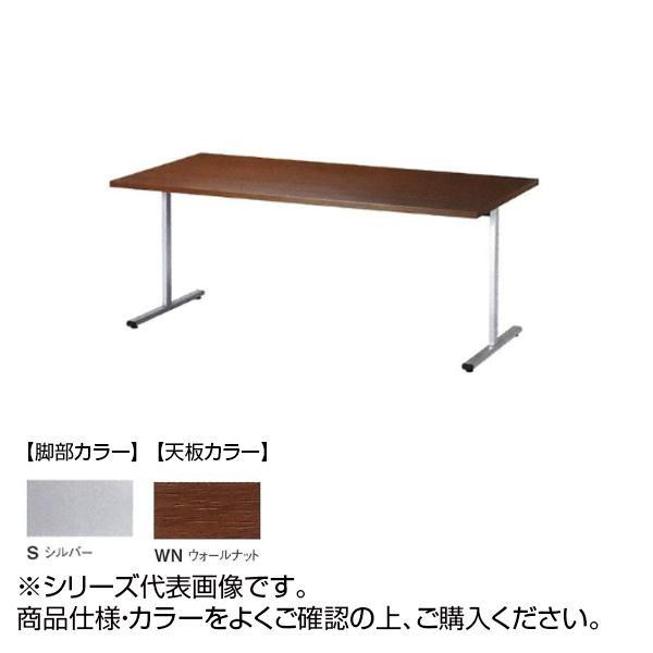 ニシキ工業 URT AMENITY REFRESH テーブル 脚部/シルバー・天板/ウォールナット・URT-S1590-WN [ラッピング不可][代引不可][同梱不可]