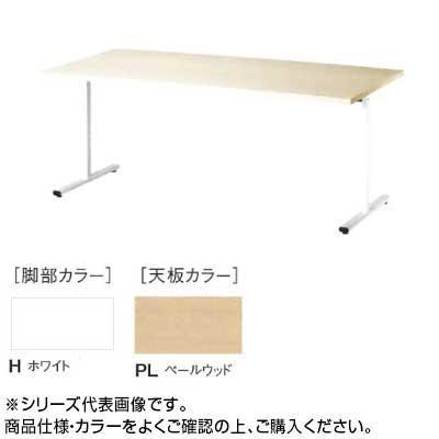 ニシキ工業 URT AMENITY REFRESH テーブル 脚部/ホワイト・天板/ペールウッド・URT-H1875-PL [ラッピング不可][代引不可][同梱不可]