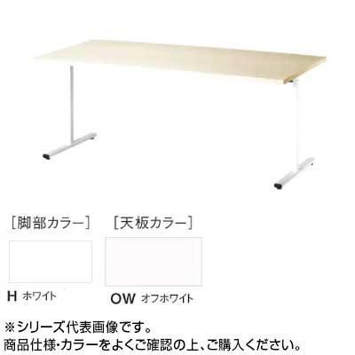 ニシキ工業 URT AMENITY REFRESH テーブル 脚部/ホワイト・天板/オフホワイト・URT-H1875-OW [ラッピング不可][代引不可][同梱不可]