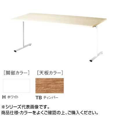 ニシキ工業 URT AMENITY REFRESH テーブル 脚部/ホワイト・天板/ティンバー・URT-H1890-TB [ラッピング不可][代引不可][同梱不可]