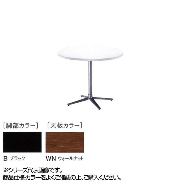 ニシキ工業 RNX AMENITY REFRESH テーブル 脚部/ブラック・天板/ウォールナット・RNX-B750R-WN [ラッピング不可][代引不可][同梱不可]