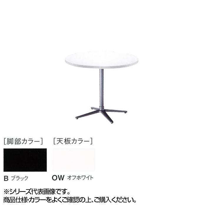 ニシキ工業 RNX AMENITY REFRESH テーブル 脚部/ブラック・天板/オフホワイト・RNX-B750R-OW [ラッピング不可][代引不可][同梱不可]