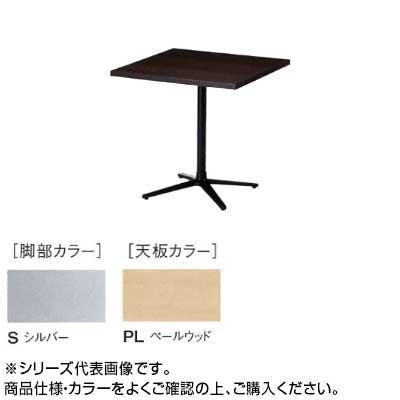 ニシキ工業 RNX AMENITY REFRESH テーブル 脚部/シルバー・天板/ペールウッド・RNX-S0606K-PL [ラッピング不可][代引不可][同梱不可]