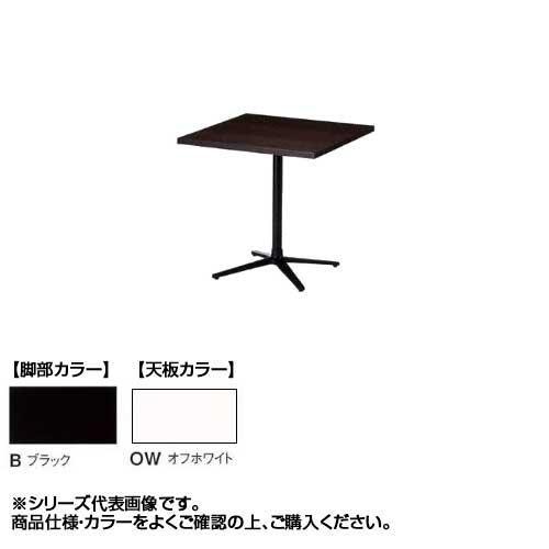 ニシキ工業 RNX AMENITY REFRESH テーブル 脚部/ブラック・天板/オフホワイト・RNX-B0606K-OW [ラッピング不可][代引不可][同梱不可]