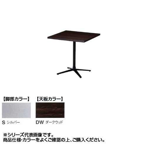 ニシキ工業 RNX AMENITY REFRESH テーブル 脚部/シルバー・天板/ダークウッド・RNX-S7575K-DW [ラッピング不可][代引不可][同梱不可]