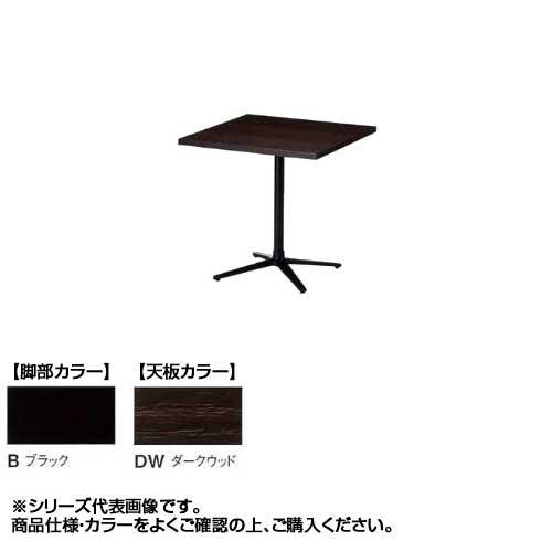 ニシキ工業 RNX AMENITY REFRESH テーブル 脚部/ブラック・天板/ダークウッド・RNX-B7575K-DW [ラッピング不可][代引不可][同梱不可]