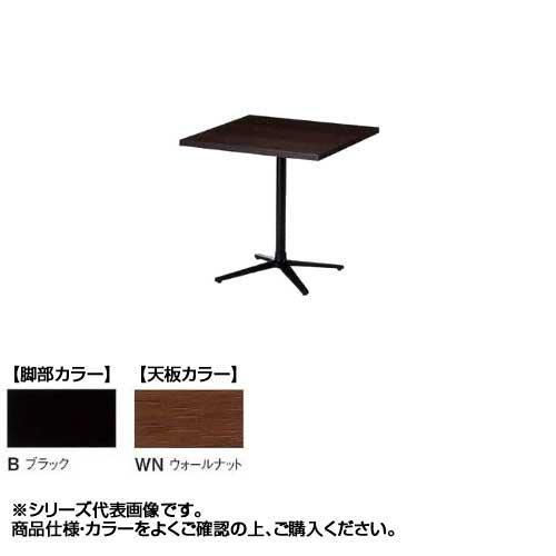 ニシキ工業 RNX AMENITY REFRESH テーブル 脚部/ブラック・天板/ウォールナット・RNX-B7575K-WN [ラッピング不可][代引不可][同梱不可]