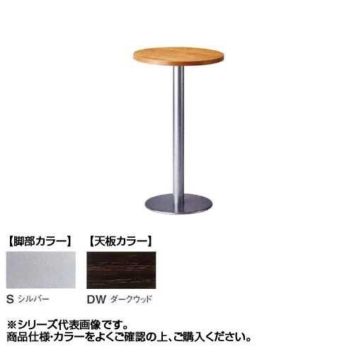 ニシキ工業 RNM AMENITY REFRESH テーブル 脚部/シルバー・天板/ダークウッド・RNM-S750R-DW [ラッピング不可][代引不可][同梱不可]