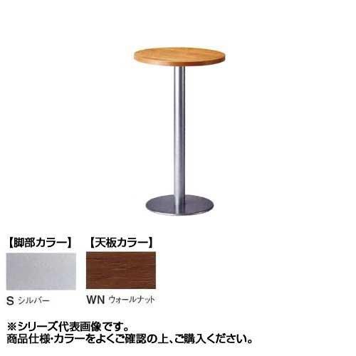 ニシキ工業 RNM AMENITY REFRESH テーブル 脚部/シルバー・天板/ウォールナット・RNM-S750R-WN [ラッピング不可][代引不可][同梱不可]