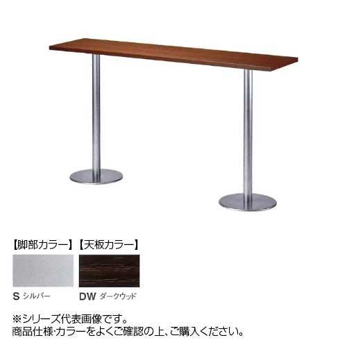 ニシキ工業 RNM AMENITY REFRESH テーブル 脚部/シルバー・天板/ダークウッド・RNM-S1545KH-DW [ラッピング不可][代引不可][同梱不可]