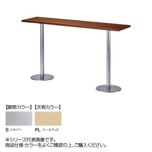 ニシキ工業 RNM AMENITY REFRESH テーブル 脚部/シルバー・天板/ペールウッド・RNM-S1845KH-PL [ラッピング不可][代引不可][同梱不可]