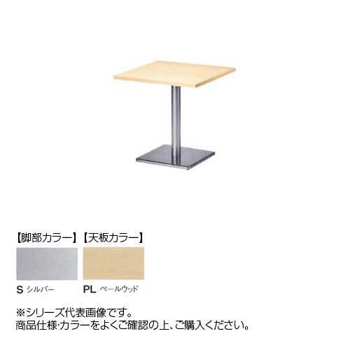 ニシキ工業 RNK AMENITY REFRESH テーブル 脚部/シルバー・天板/ペールウッド・RNK-S0606K-PL [ラッピング不可][代引不可][同梱不可]
