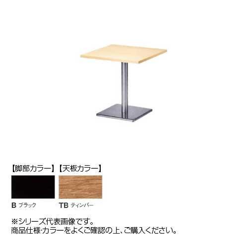 ニシキ工業 RNK AMENITY REFRESH テーブル 脚部/ブラック・天板/ティンバー・RNK-B7575K-TB [ラッピング不可][代引不可][同梱不可]