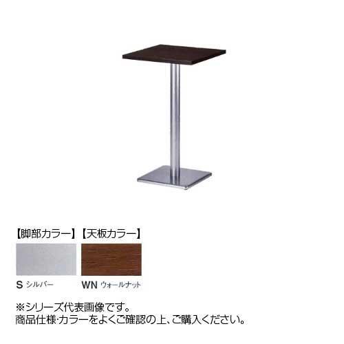 ニシキ工業 RNK AMENITY REFRESH テーブル 脚部/シルバー・天板/ウォールナット・RNK-S0606KH-WN [ラッピング不可][代引不可][同梱不可]