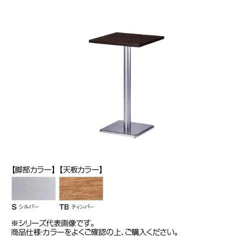 ニシキ工業 RNK AMENITY REFRESH テーブル 脚部/シルバー・天板/ティンバー・RNK-S0606KH-TB [ラッピング不可][代引不可][同梱不可]