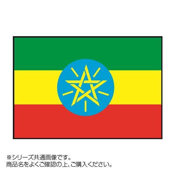 世界の国旗 万国旗 エチオピア 70×105cm