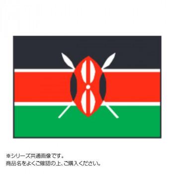 世界の国旗 万国旗 ケニア 120×180cm