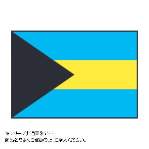 世界の国旗 万国旗 バハマ 70×105cm
