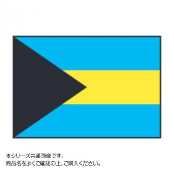 世界の国旗 万国旗 バハマ 120×180cm