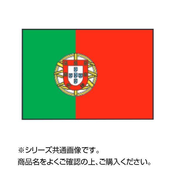 世界の国旗 万国旗 ポルトガル 90×135cm