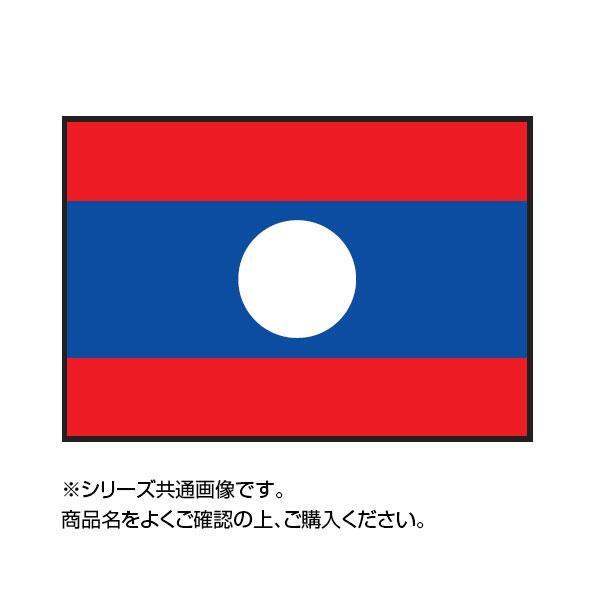 世界の国旗 万国旗 ラオス 90×135cm
