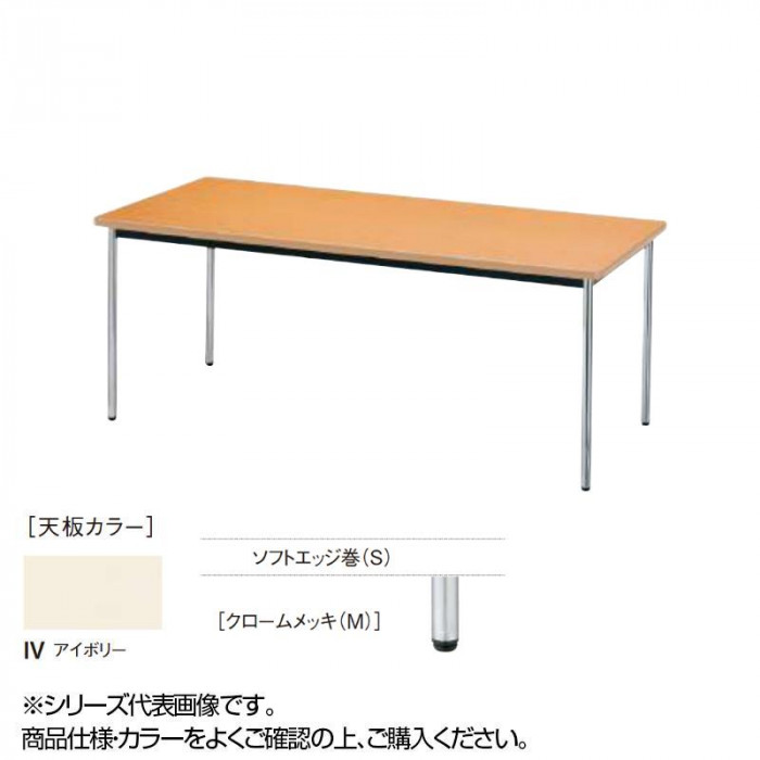 ニシキ工業 AK MEETING TABLE テーブル 天板/アイボリー・AK-1875SM-IV [ラッピング不可][代引不可][同梱不可]
