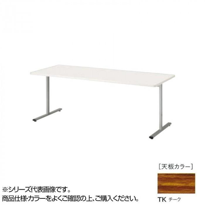 ニシキ工業 KRT MEETING TABLE テーブル 天板/チーク・KRT-1890K-TK [ラッピング不可][代引不可][同梱不可]