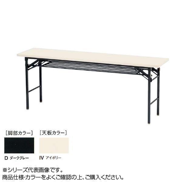 ニシキ工業 KT FOLDING TABLE テーブル 脚部/ダークグレー・天板/アイボリー・KT-D1245T-IV [ラッピング不可][代引不可][同梱不可]