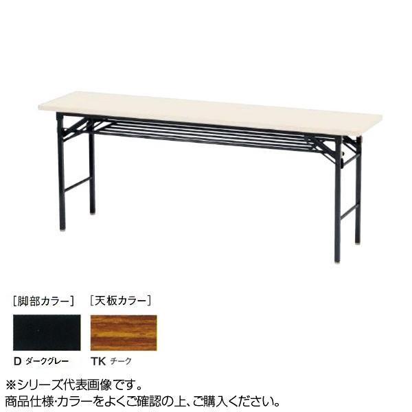 ニシキ工業 KT FOLDING TABLE テーブル 脚部/ダークグレー・天板/チーク・KT-D1560T-TK [ラッピング不可][代引不可][同梱不可]